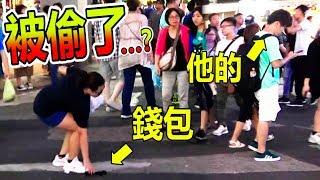 台灣真的會安全嗎?要是掉了錢包絕對找不回來…!?【街頭實驗】