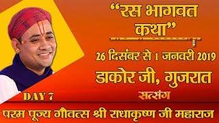 Live - Ras Bhagwat Katha By PP. Radha Krishna Ji Maharaj - 1 January | Dakor | Day 7