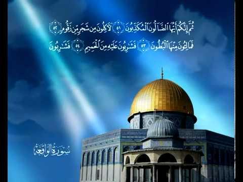 सुरा सूरतुल वाक़िआ<br>(सूरतुल वाक़िआ) - शेख़ / मुहम्मद अल-मिनशावी -