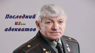Генерал СБУ: Нам не вернуть ни Крым ни Донбасс