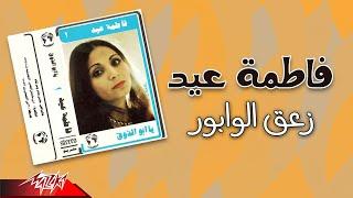 مازيكا Fatma Eid - Zaaq El Wabor | فاطمة عيد - زعق الوابور تحميل MP3