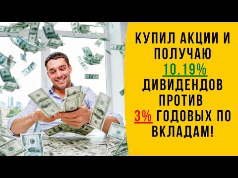 """Купил акции строительной компании """"Эталон"""" с доходностью 10% годовых! Рекордные дивиденды Сбербанка!"""