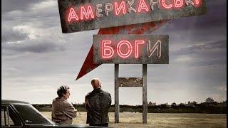 Американські боги / American Gods (2017)   український трейлер