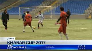 Агентство «Хабар» вновь проводит республиканский турнир по мини-футболу среди СМИ