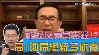 高嘉瑜自清:阿扁總統多休養 被冠反扁急先鋒太沉重? 少康戰情室 20191106