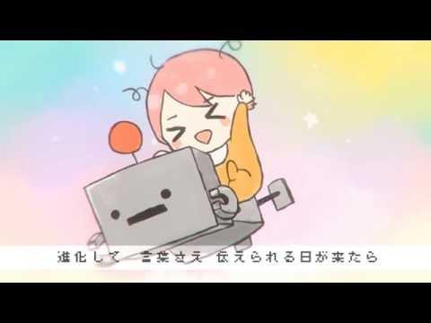 がらくたのメモリー - デスおはぎ feat.重音テト / Toy's memory - Death Ohagi feat. Kasane Teto