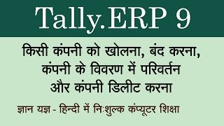 How to open, shut, alter and delete a company in Tally.ERP 9? (Hindi) - 15