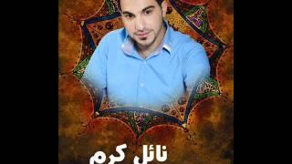 تحميل اغاني نائل كرم - شلتك من قلبي 2011 MP3