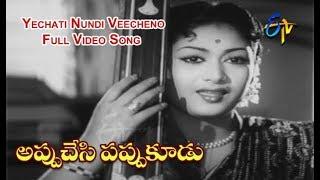 Yechati Nundi Veecheno Full Video Song | Appu Chesi Pappu Koodu | NTR | Savitri | ETV Cinema