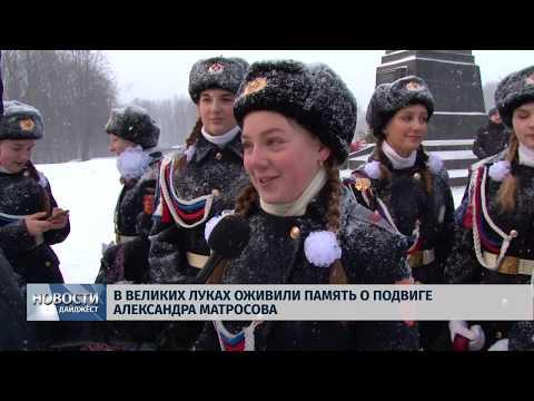 22.02.2019 / В Великих Луках оживили память о подвиге Александра Матросова