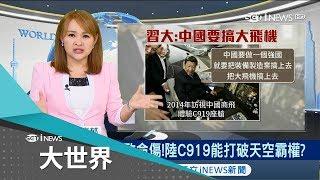 中國就是要搞大的!抓住美國波音737致命傷 自製客機C919拚航空霸主 主播 王志郁  【大世界新聞】20190314 三立iNEWS