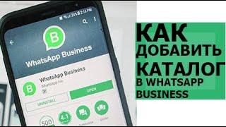 💥💥💥Новая ФУНКЦИЯ!! - Как добавить КАТАЛОГ в WhatsApp business