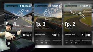 Новые онлайн соревнования в Gran Turismo Sport