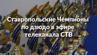 Захарченко поощрил ставропольских дзюдоистов. Третий Рим, Михайловск, Ставропольский край