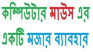 মাউস এর একটি মজার ব্যাবহার   Computer Tips & Tricks   Bangla computer tips solutions   Bangla Tech