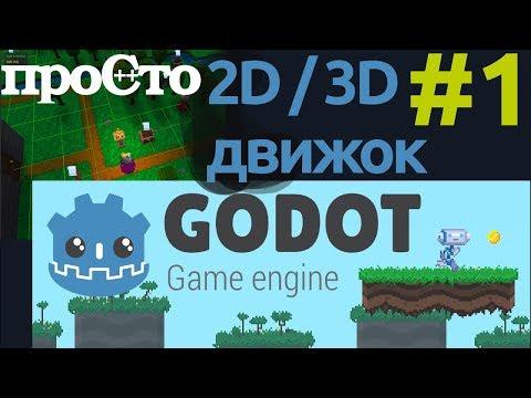 Godot - игровой движок для создания 2D и 3D игр. Обзор - часть 1.