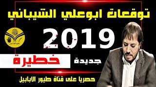 توقعات ابوعلي الشيباني2019/احداث العراق القادمة لن تصدق؟ الشتاء القادم؟