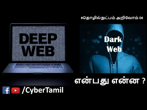 what is ss7 attack|தமிழ்|Tamilbotnet|Signalling System 7 in