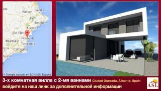preview picture of video '3-х комнатная вилла с 2-мя ваннами в Ciudad Quesada, Alicante'