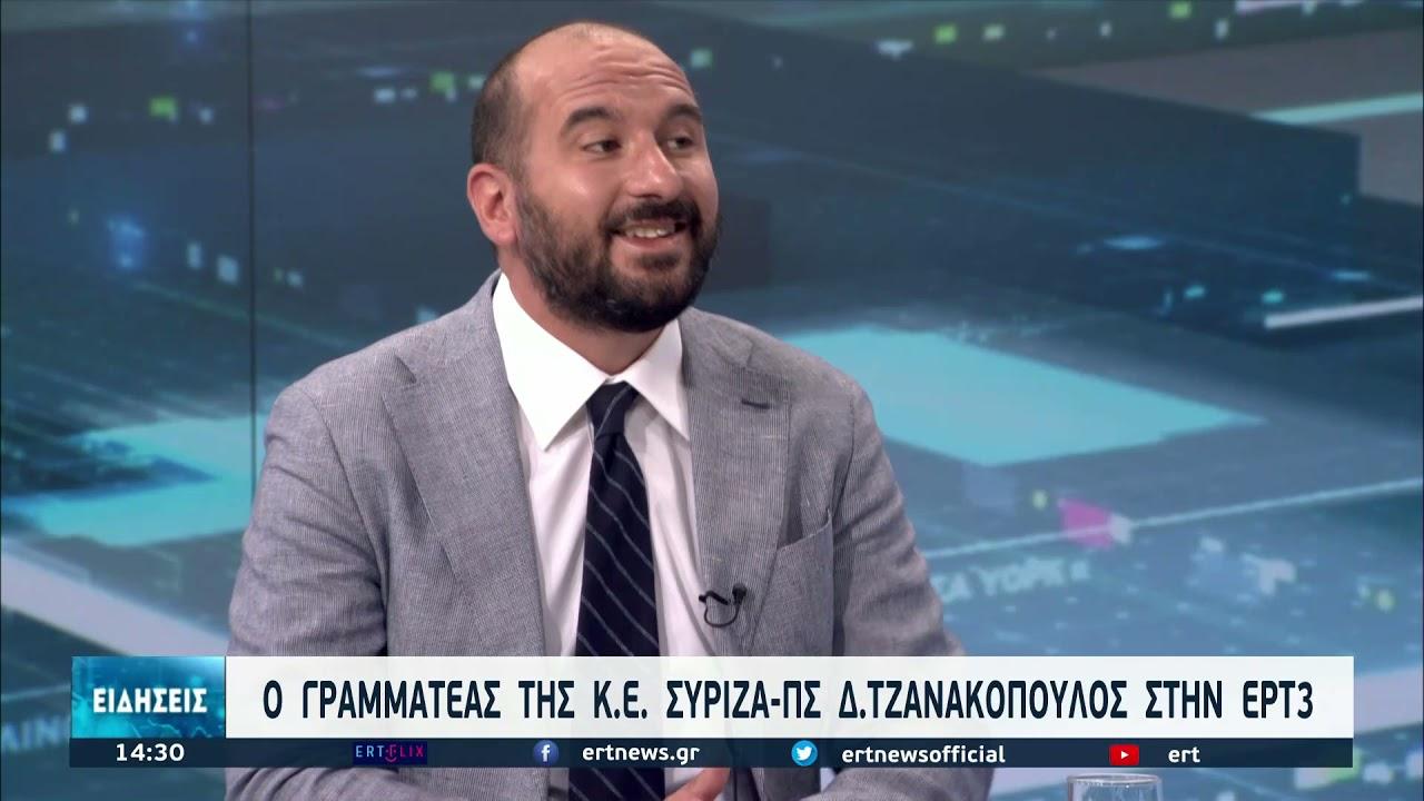 Οι προτάσεις του ΣΥΡΙΖΑ για την οικονομική προοπτική της χώρας | 18/9/2021 | ΕΡΤ