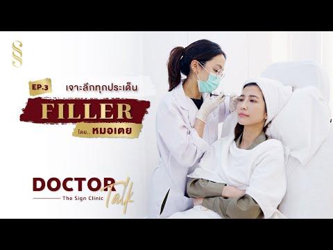 Doctor Talk EP3 Filler โดย...หมอเตย