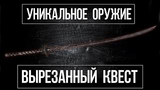 SKYRIM - УНИКАЛЬНЫЙ ДАЭДРИЧЕСКИЙ МЕЧ! УЖАСНАЯ ВЫРЕЗАННАЯ ЧАСТЬ КВЕСТА