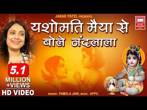 Download Top Shri Krishna Bhajans Full Songs Yashomati Maiya S Video