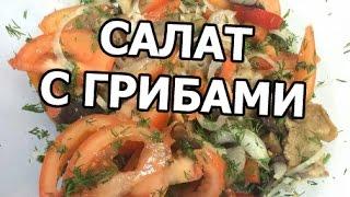 Салат с маринованными грибами. Рецепт из грибов от Ивана!