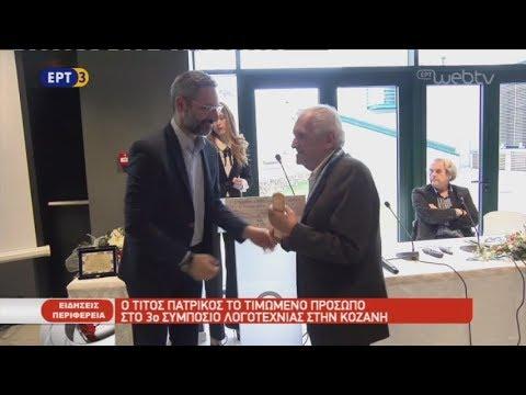 Ο Τίτος Πατρίκιος τιμώμενο πρόσωπο στην Κοζάνη  27/11/2018   ΕΡΤ