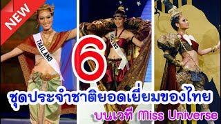 6 ชุดประจำชาติของไทย ที่คว้ารางวัลจากเวที Miss Universe