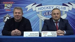 ОЧРК 2019/2020 Пресс-конференция ХК «Ertis» - ХК «Gornak», игра № 224, 228