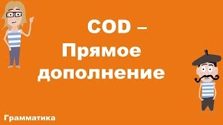 COD - Прямое дополнение (A1)