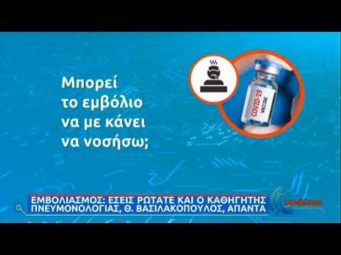Εμβολιασμός   Απαντάει στα ερωτήματά σας ο Καθ. Πνευμονολογίας, Θ.Βασιλακόπουλος   07/12/2020   ΕΡΤ