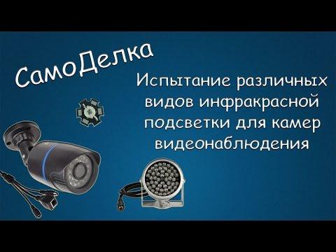 #191 САМОДЕЛКА Испытание различных видов инфракрасной подсветки для камер видеонаблюдения