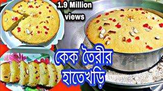 Kek Resepi Bengali Free Online Videos Best Movies Tv Shows Faceclips