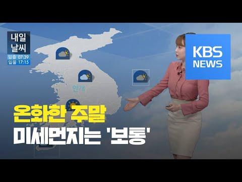 [날씨] 일요일 미세먼지 '보통'…대체로 맑음 / KBS뉴스(News)