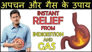 Home remedies for indigestion and gas | अपचन और गॅस के घरेलू उपाय