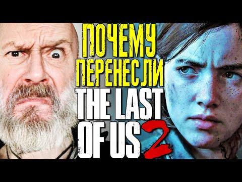 Почему Sony перенесла The Last of Us 2 на неопределенный срок?