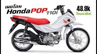 เปิดราคา 2019 Honda Pop 110i ราคา 4.89 หมื่นบาท ทำตลาดในบราซิล! | MZ Crazy Cars