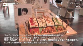 象の鼻テラス 横浜ランデヴー プロジェクト展-スタジオ2011-