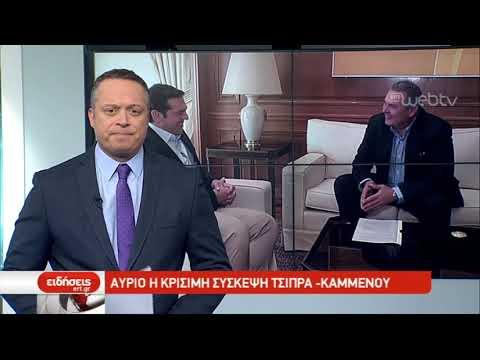 Τίτλοι Ειδήσεων ΕΡΤ3 19.00   10/01/2019   ΕΡΤ