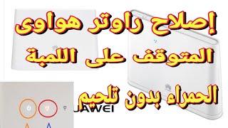 حل مشكل التحديث الاسوء في مودامات 4G LTE - Самые лучшие видео