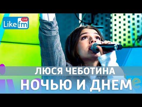 Люся Чеботина - Ночью и днем (LIVE @ Like FM)