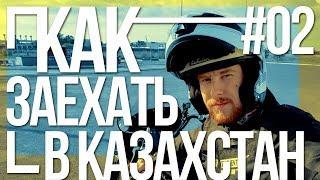 Поездка в Крым на мотоцикле Урал #02 - Граница с Казахстаном и встреча МотоСанчо [5 августа 2018]
