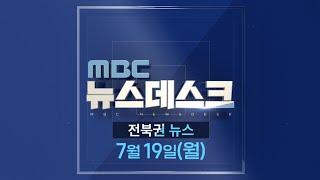 [뉴스데스크] 전주MBC 2021년 07월 19일