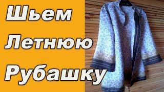 Шьем летнюю РУБАШКУ(кардиган, тунику) из сари. Burda 11-2012#112