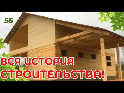 Вот КАК НАДО СТРОИТЬ дом 8х10! Видео от фундамента до сдачи!