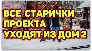 ДОМ 2 НОВОСТИ Эфир 6 марта 2017! (6.03.2017)