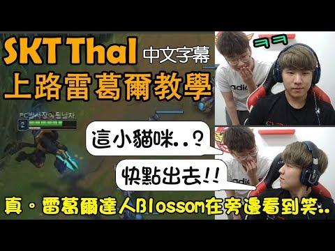 【實況精華】SKT Thal 上路雷葛爾教學! 作為雷葛爾達人的Blossom在旁邊看到笑了.. (中文字幕)