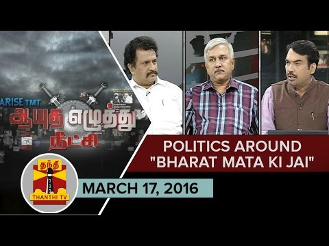 Ayutha-Ezhuthu-Neetchi--Politics-Around-Bharat-Mata-Ki-Jai-17-03-2016-Thanthi-TV